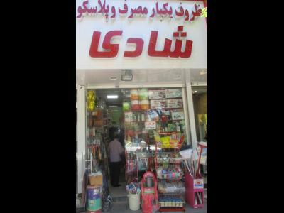 فروشگاه شادی