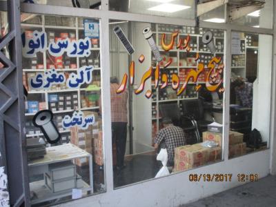 ایران صنعت