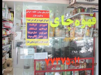 تهران پارس قهوه کاظمی - چای ماسالا - چای ماچانوی اصل - لوازم قهوه ساز خانگی  - تهرانپارس - شرق تهران
