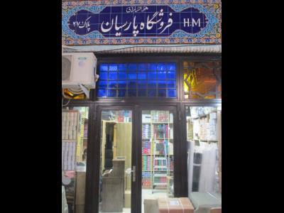 فروشگاه پارسیان H.M - خرازی - بازار بزرگ - منطقه 12 - تهران