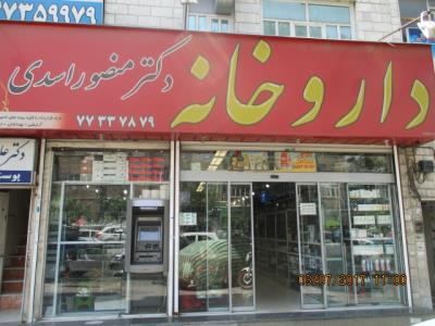 داروخانه دکتر منصور اسدی