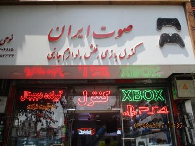 فروشگاه صوت ایران