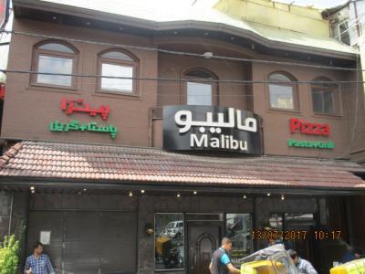 رستوران ایتالیایی مالیبو