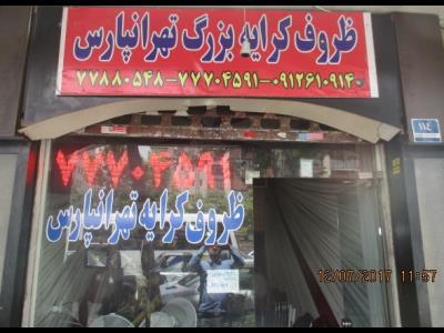 ظروف کرایه تهرانپارس