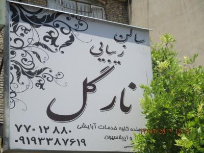 سالن زیبایی نارگل - آرایشگاه زنانه - حکیمیه - تهرانپارس - منطقه 4