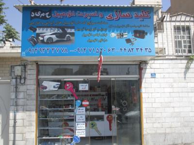 فروشگاه محسن - کلید سازی - درب اتوماتیک - جک پارکینگ - در اشرفی اصفهانی - غرب تهران - پونک