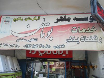 موسسه فنی ماهر - تعمیرکار آبگرمکن و پکیج شرق تهران - تعمیرکار آبگرمکن و پکیج سراج