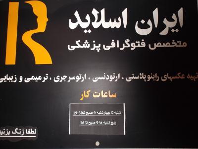 ایران اسلاید