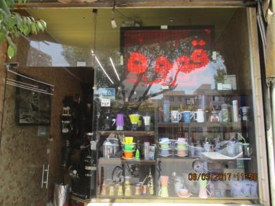 فروشگاه تلخ و شیرین