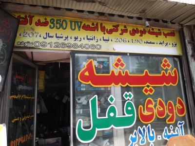 شیشه اتومبیل آسیا - شیشه اتومبیل آسیا مهرآباد - شیشه اتومبیل مهرآباد جنوبی
