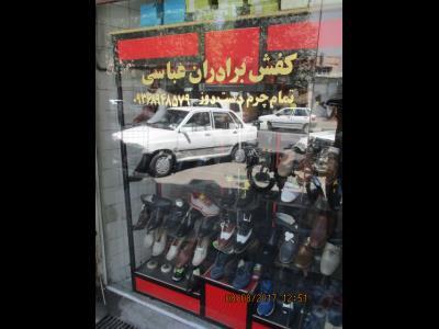 فروشگاه کفش برادران عباسی