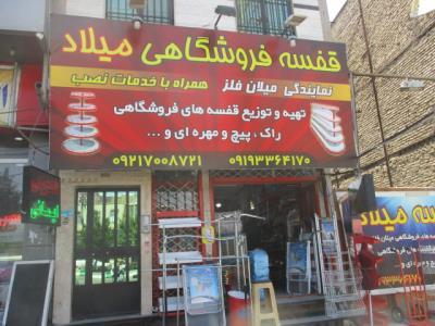 قفسه فروشگاهی میلاد