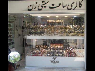 فروشگاه سیتی زن