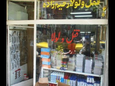 فروشگاه برادران رحیم زاده- یراق آلات امام خمینی