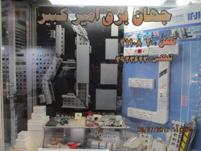 فروشگاه جهان برق امیرکبیر