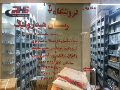 فروشگاه رسان هیدرولیک