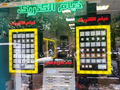 فروشگاه الکتریکی ملانوروزی