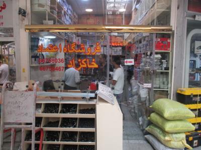 فروشگاه اعتماد