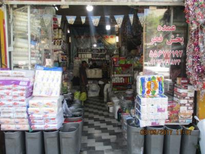 فروشگاه فجر