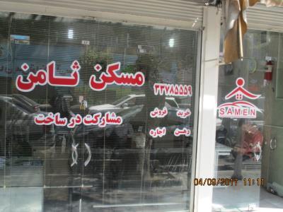 مشاورین املاک ثامن