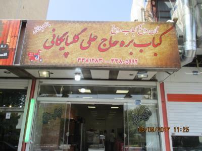 کباب سرای سنتی حاج علی گلپایگانی - چلوکباب - جوجه کباب - رستوران سنتی - بلوار ابوذر