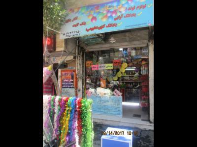 فروشگاه شهرآذین