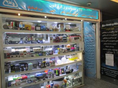 الکتریکی فراز فنون - الکتریکی - تهران - غرب تهران - منطقه 2- روشنایی - دوربین - لوازم جانبی کامپیوتر - لوازم جانبی موبایل - شهرک غرب - تهران