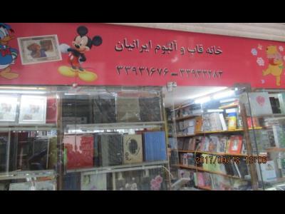 قاب و البوم ایرانیان - انواع قاب - آلبوم - منطقه 12 - میدان مام خمینی