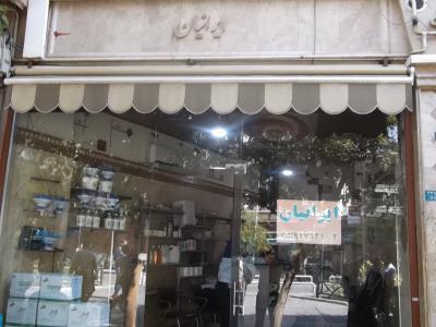 ایرانیان شیمی