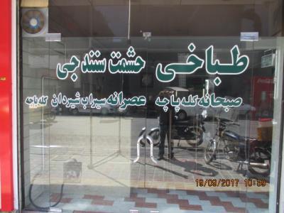 طباخی حشمت سنندجی - طباخی - کله پاچه - سیرابی - خیابان ذوالفقاری - اتابک