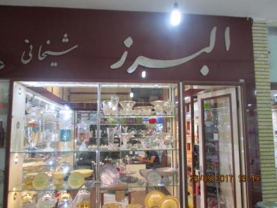 فروشگاه البرز