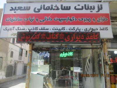 دکو دیزاین - دکوراسیون داخلی - اسلامشهر