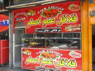 اغذیه عمو اصغر - اغذیه فروشی - اسلامشهر
