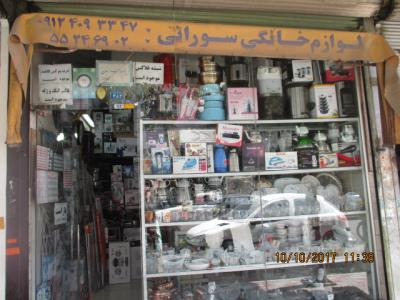 فروشگاه برادران سورانی
