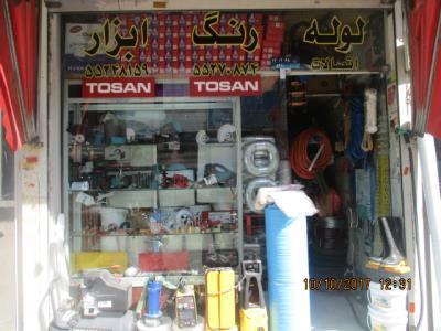 فروشگاه رنگ و ابزار برادران لمسه (پاور پایپ)