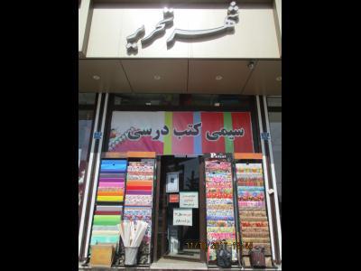 فروشگاه شهر تحریر