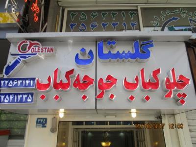 چلوکبابی گلستان احمدپور
