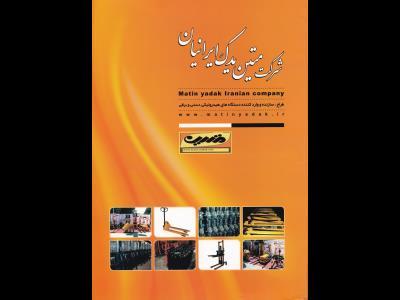شرکت متین یدک ایرانیان