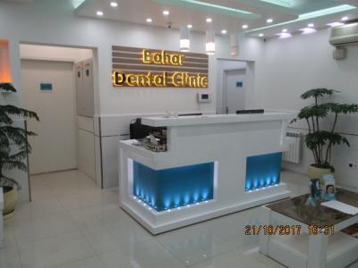 کلینیک تخصصی دندانپزشکی بهار
