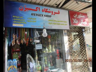 فروشگاه اکسیژن