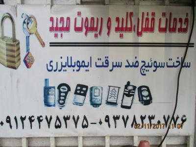 خدمات قفل و کلید و ریموت مجید