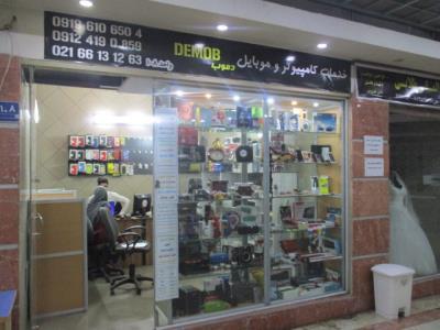 خدمات کامپیوتر و موبایل دِموب DEMOB