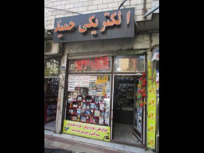 کالای برق حمید