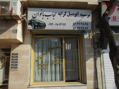 آژانس بانوان حجاب (بامجوزرسمی:کد 393)