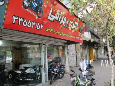 گالری بهرامی - موتور فروشی شهدا - خرید و فروش موتور سیکلت 17 شهریور