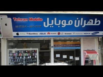 طهران موبایل