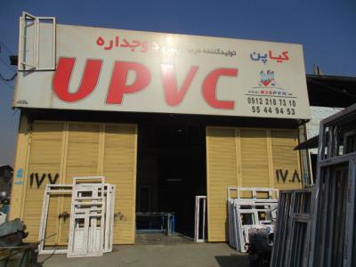 شرکت تولیدی تولیدکننده درب وپنجره Upvc کیاپن