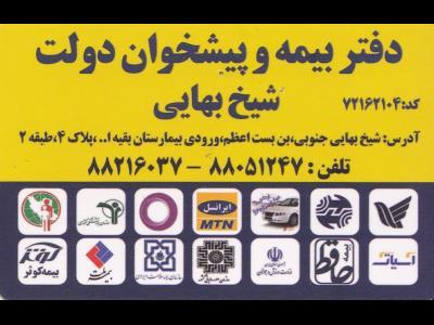 پیشخوان دولت شیخ بهایی جنوبی -ملاصدرا