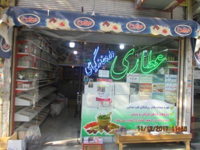 عطاری سادات