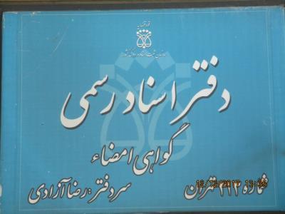 دفتر اسناد رسمی شماره 313 تهران